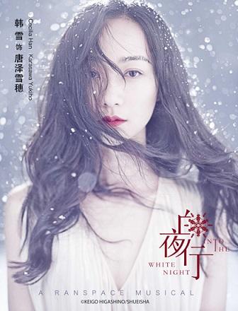 韩雪《白夜行》音乐剧北京场6月开演 开票2秒售罄