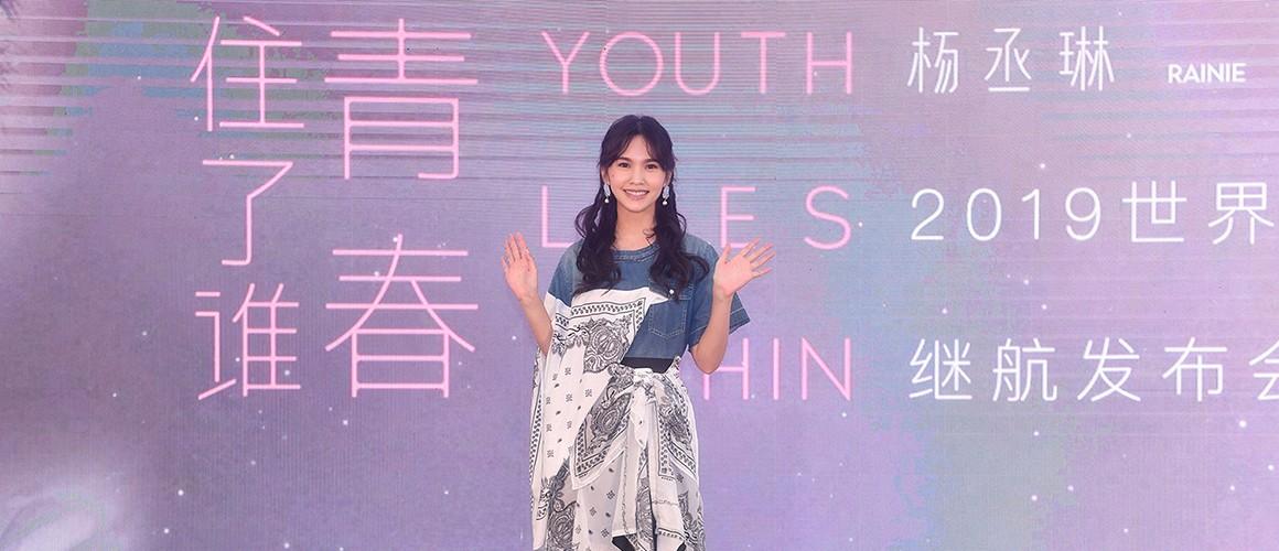 杨丞琳2019世界巡回演唱会续航发布会在京举行 用作品追寻记忆里的青春高光