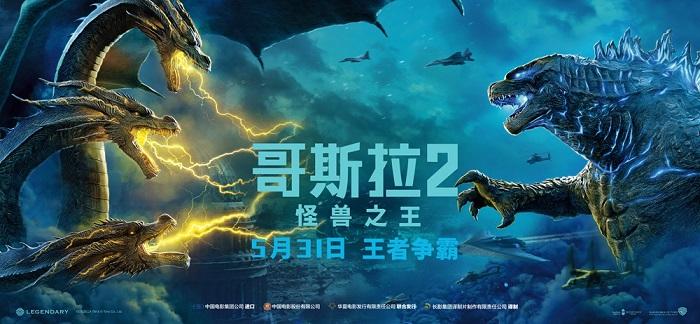 《哥斯拉2:怪兽之王》定档5月31日 年度必看怪兽巨制炸裂来袭