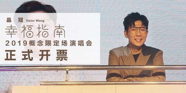 品冠2019《幸福指南编辑部》首揭幕 专辑限定演唱会联动起航