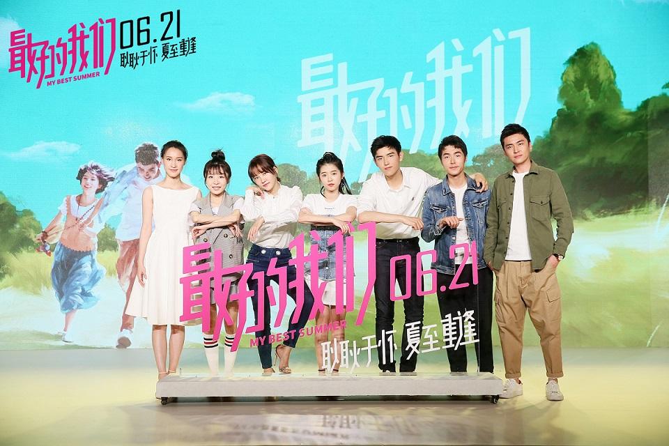 电影《最好的我们》0621定档预告曝光  八月长安:非常好非常甜非常喜欢