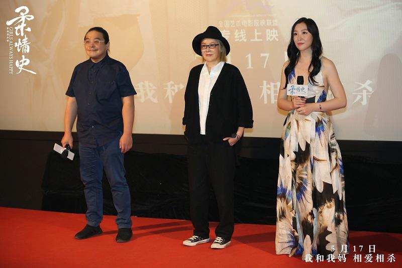 《柔情史》首映礼耐安杨明明硬核母女上线 实力演绎相爱相杀的日常
