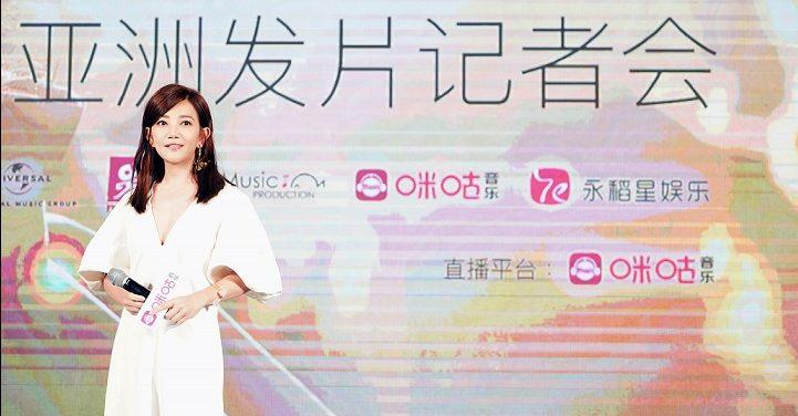 """梁静茹在京举办全新国语大碟《我好吗?-太阳如常升起》亚洲发片记者会 实力""""认证""""情歌本格派"""
