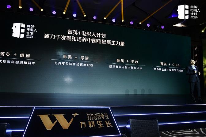 """菁英+广纳人才共绘""""万物生长""""大局 助推新生代汇聚电影产业"""