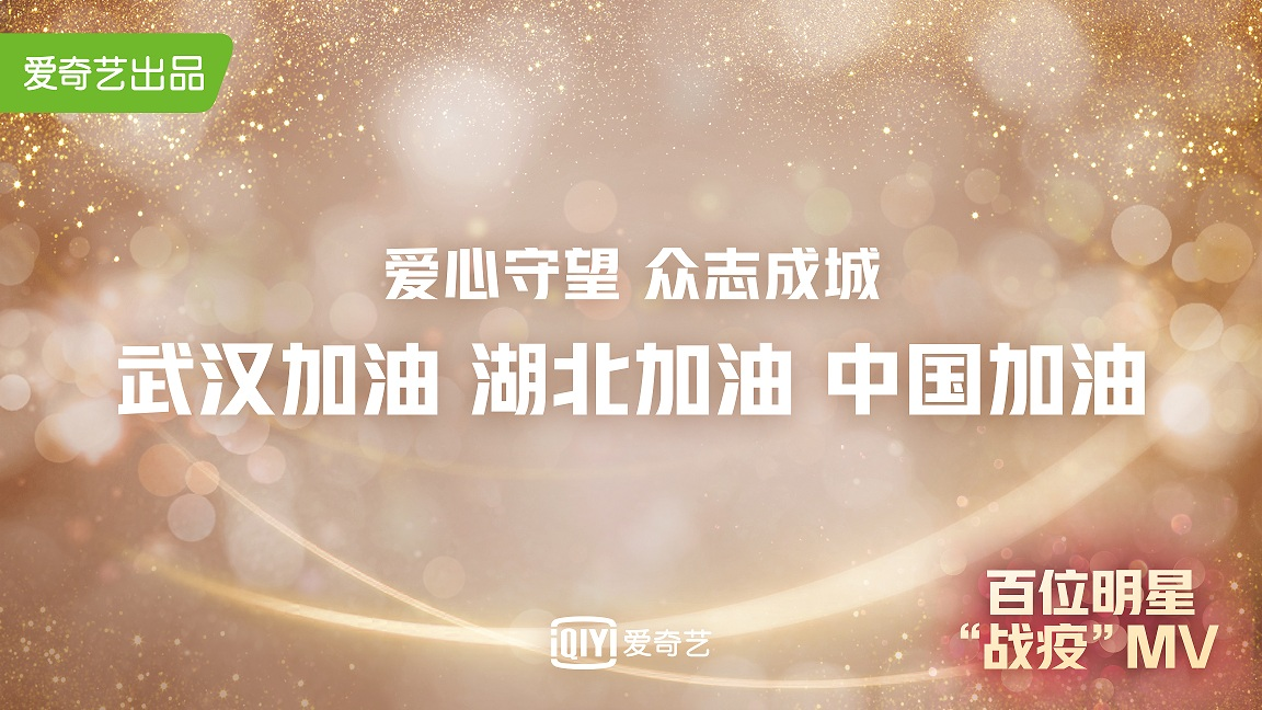 """爱奇艺联合百位明星制作战""""疫""""MV,爱心守望众志成城"""