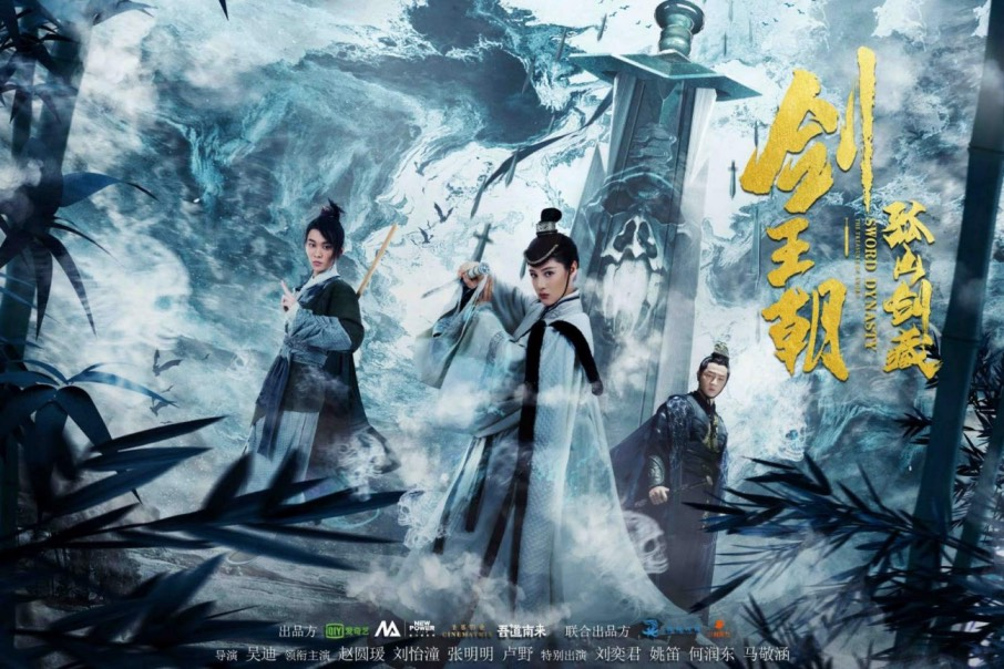 《剑王朝之孤山剑藏》今日上线 夜策冷全新番外强势启程