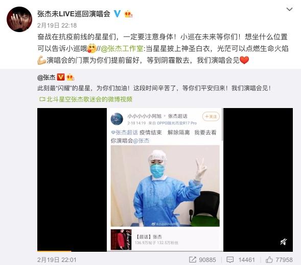 张杰为抗疫医护人员加油 暖心承诺预留演唱会门票