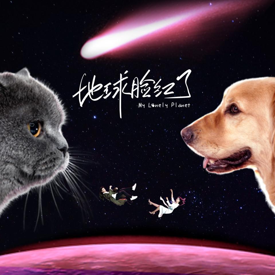 《地球脸红了》原声带上线 宠物系爱情即将来袭