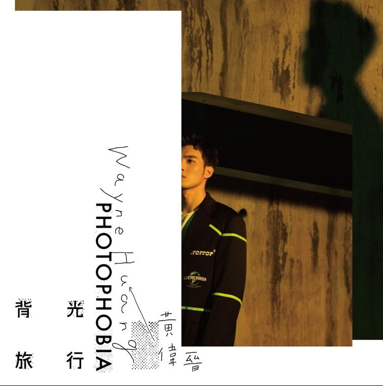 黄伟晋温暖民谣《背光旅行》上线 剖析自己真实个性与观察