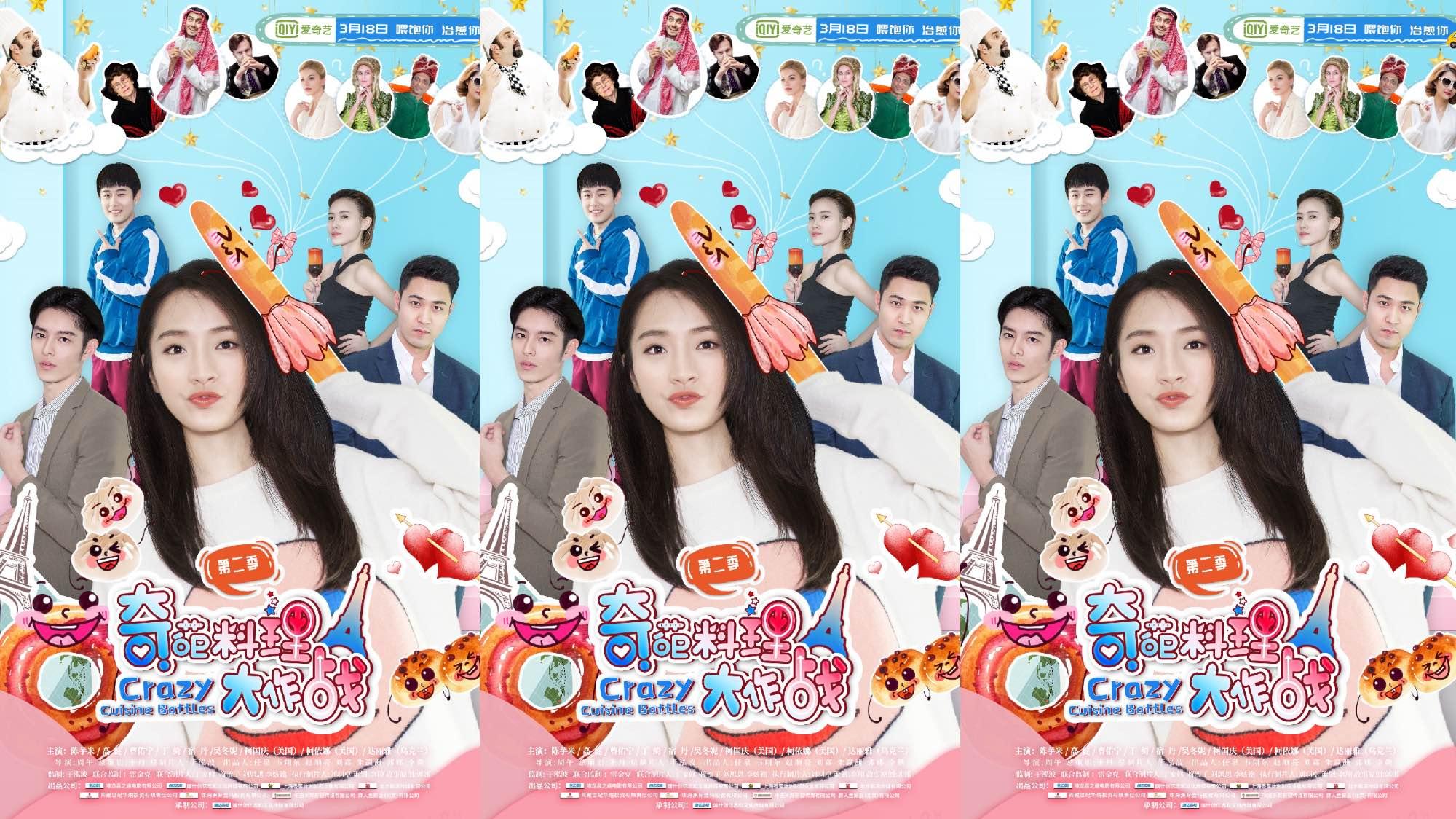 网剧《奇葩料理大作战》第二季今日上线陈芋米上演逆袭大作战
