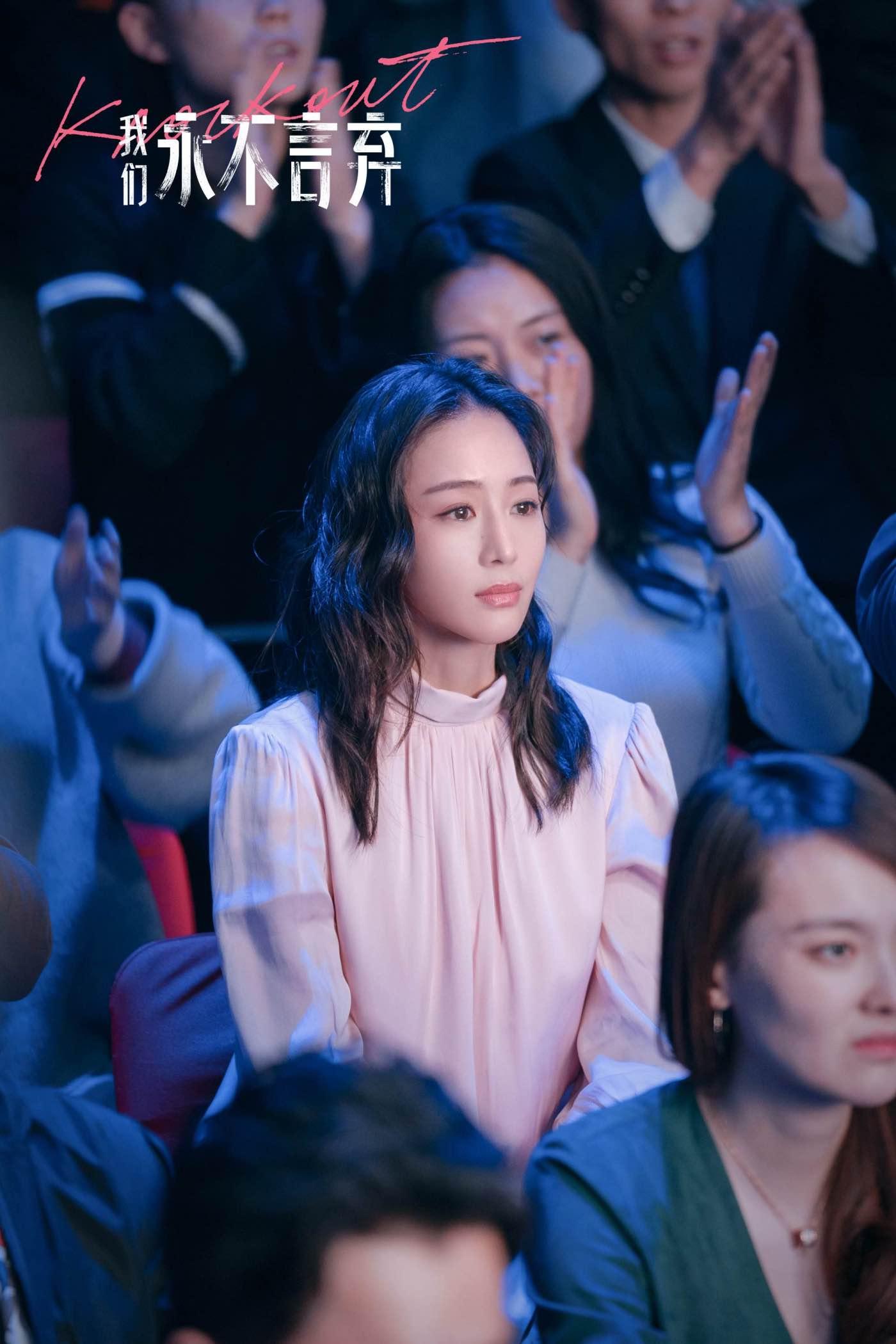 张钧甯友情出演电影《我们永不言弃》  传递亲情力量