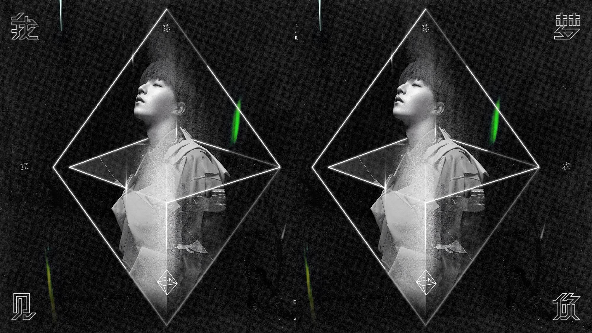 CLN Coming Soon陈立农首张个人专辑即将发行    5/14全新前导单曲百大电台首播