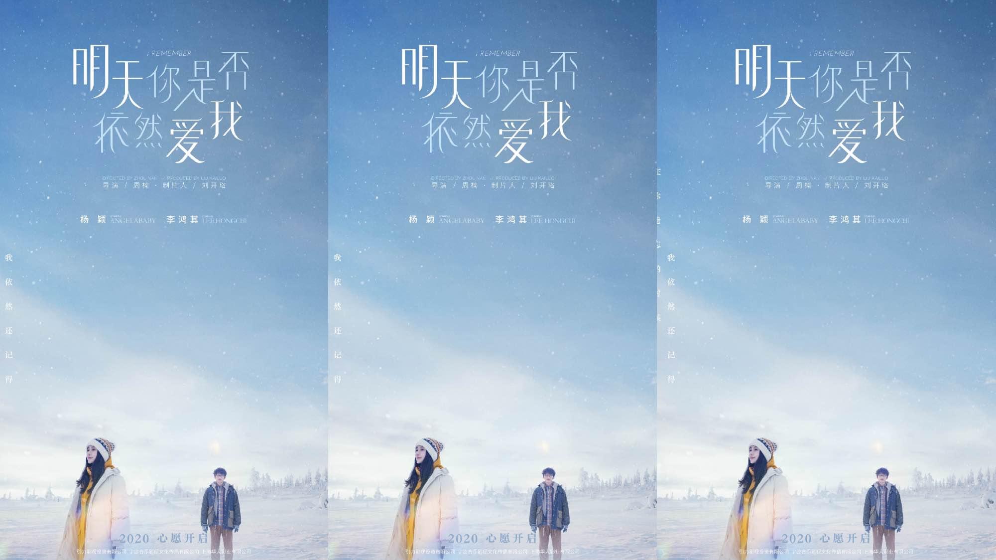 电影《明天你是否依然爱我》发布先导海报Angelababy李鸿其首次合作上演倒计时爱情