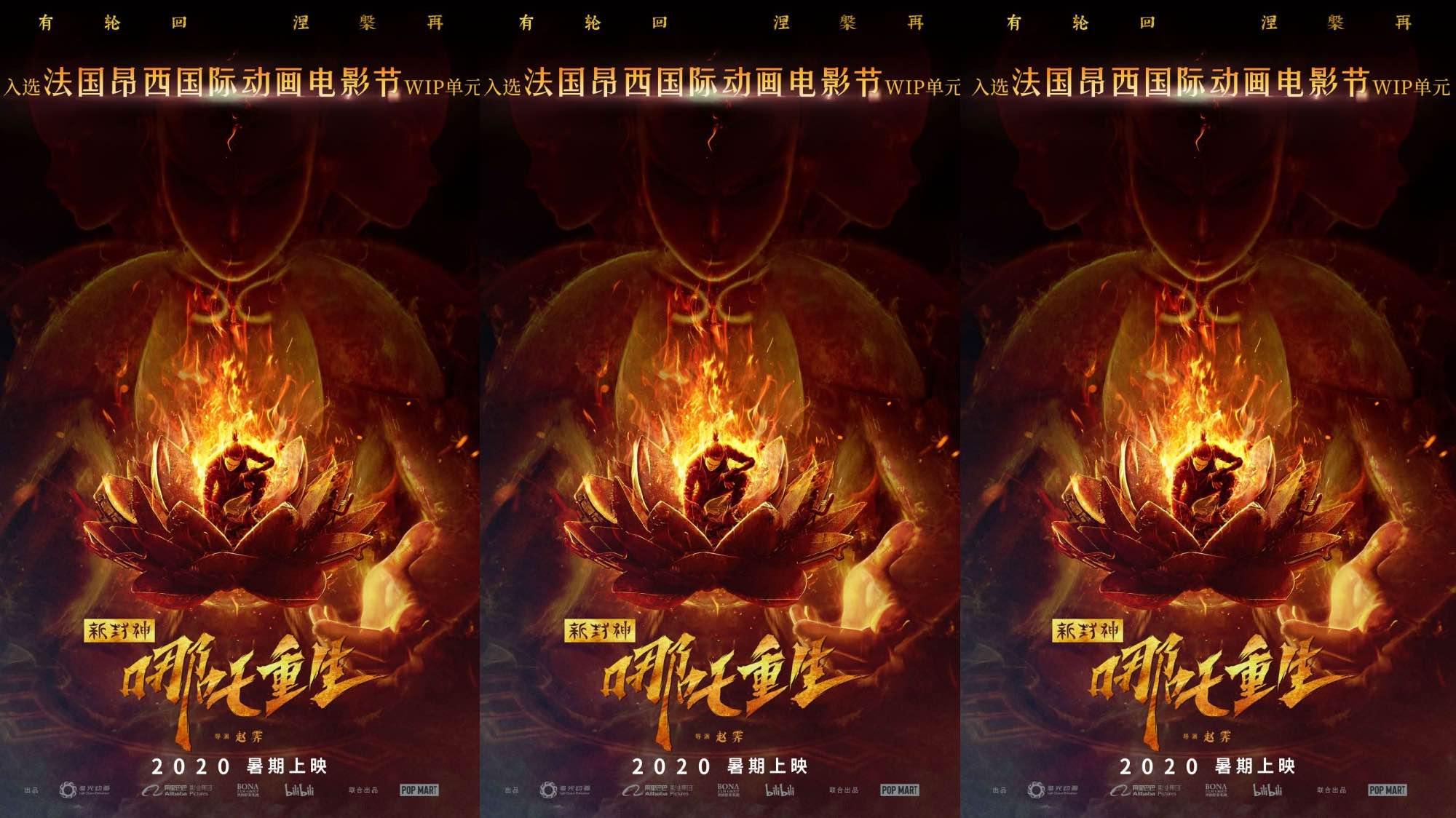 """《白蛇:缘起》团队暑期将映新片《新封神:哪吒重生》入围""""动画界奥斯卡"""""""