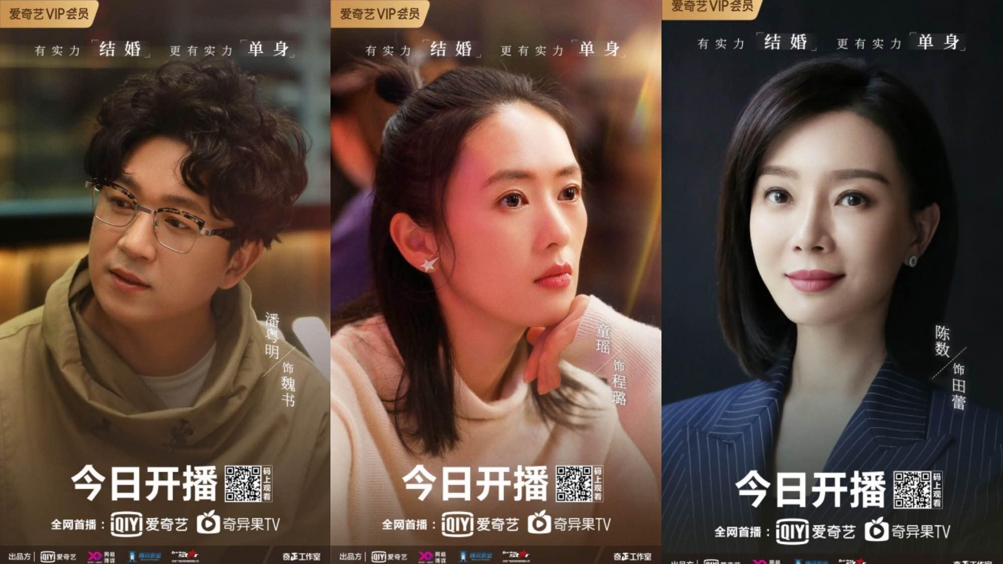 """《谁说我结不了婚》爱奇艺今日开播,神仙阵容+""""扎心金句""""打造年度女性群像剧"""