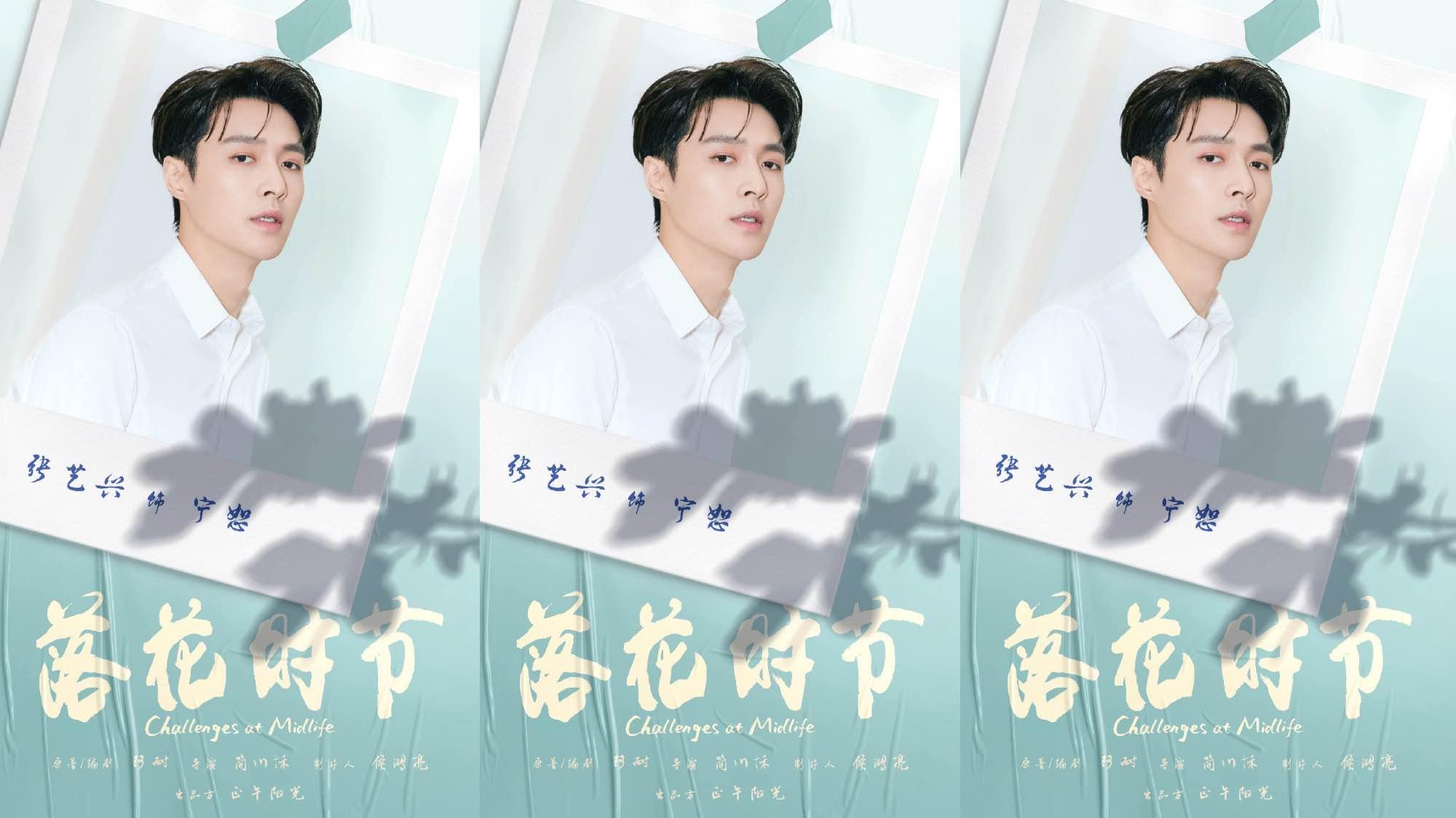 张艺兴新戏《落花时节》今日官宣 金牌班底挑战双面人生引期待