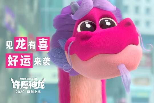 怪物史莱克团队全新作品《许愿神龙》首曝预告粉龙现世上演反差萌