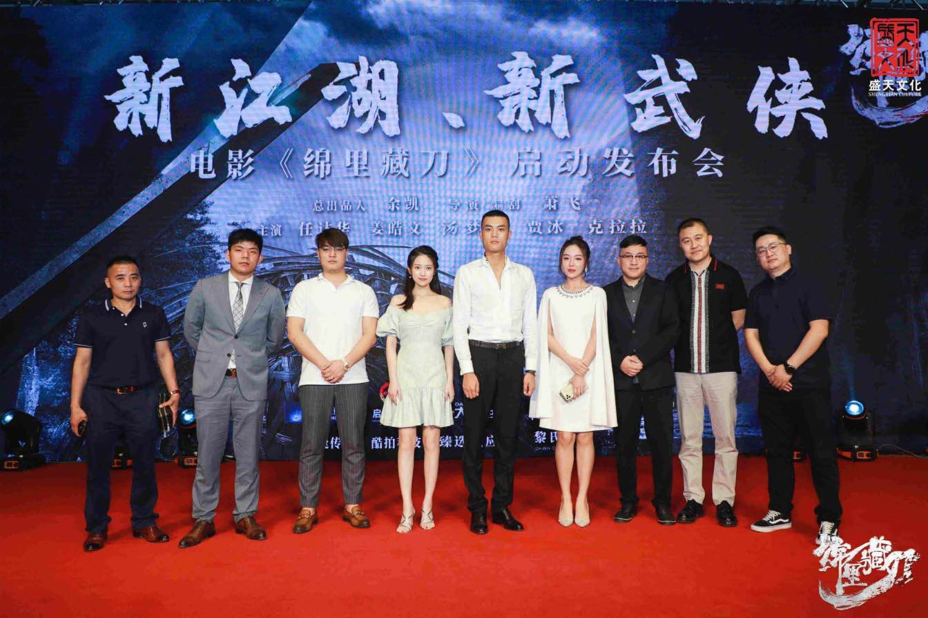 电影《绵里藏刀》项目启动发布会在京圆满举行