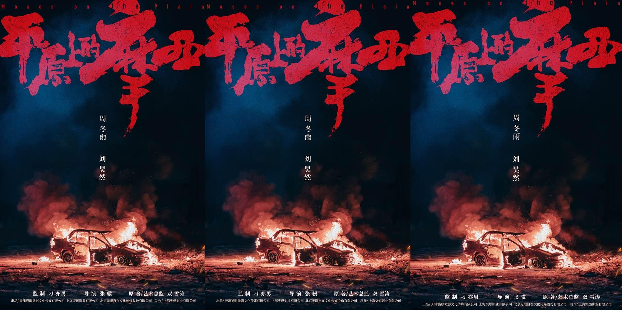 《平原上的摩西》周冬雨刘昊然首度合作 杀青海报冲天烈火藏玄机