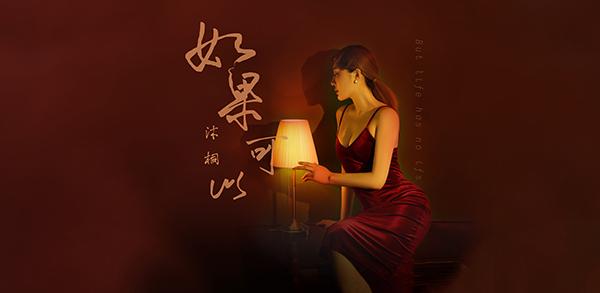 沐桐单曲《如果可以》上线 诉说爱情酸楚引感叹