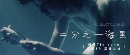 铁阳全新专辑《二分之一海里》发布,夏日气息扑面而来