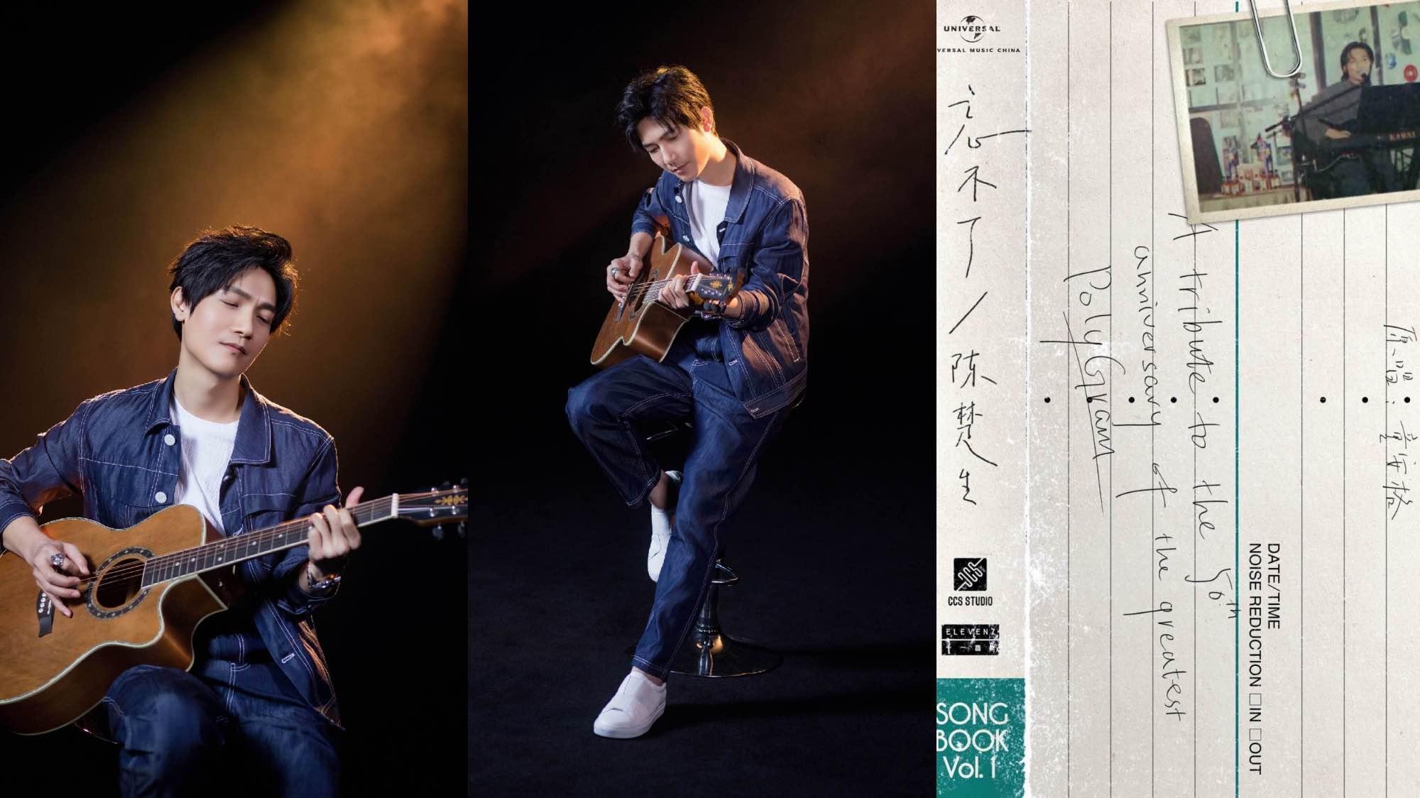 陈楚生重新演绎经典情歌《忘不了》今日上线   开启致敬宝丽金 50 周年序篇