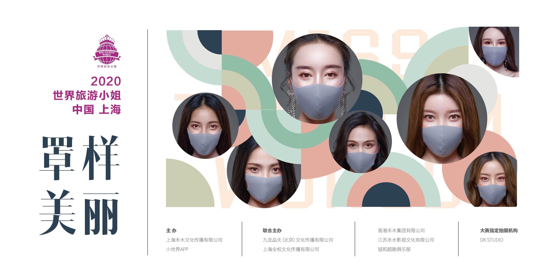 """""""罩""""样美丽  2020世界旅游小姐大赛上海赛区全面启动"""