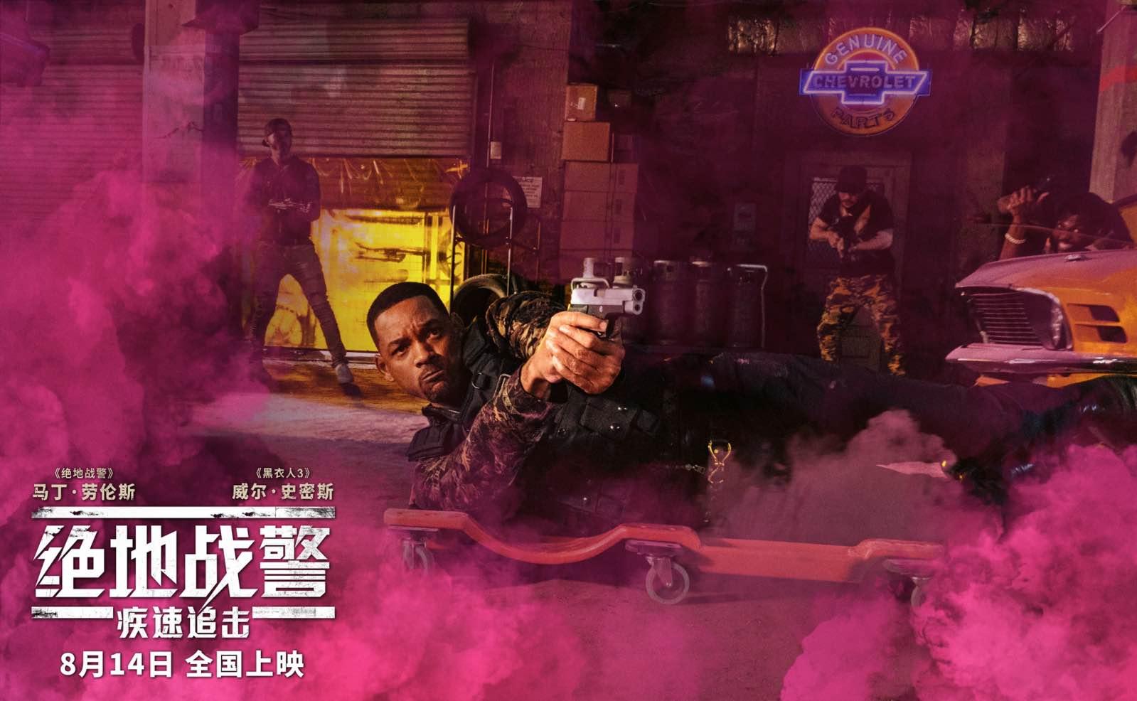《绝地战警:疾速追击》定档8月14日 全球年度票房冠军即将登场