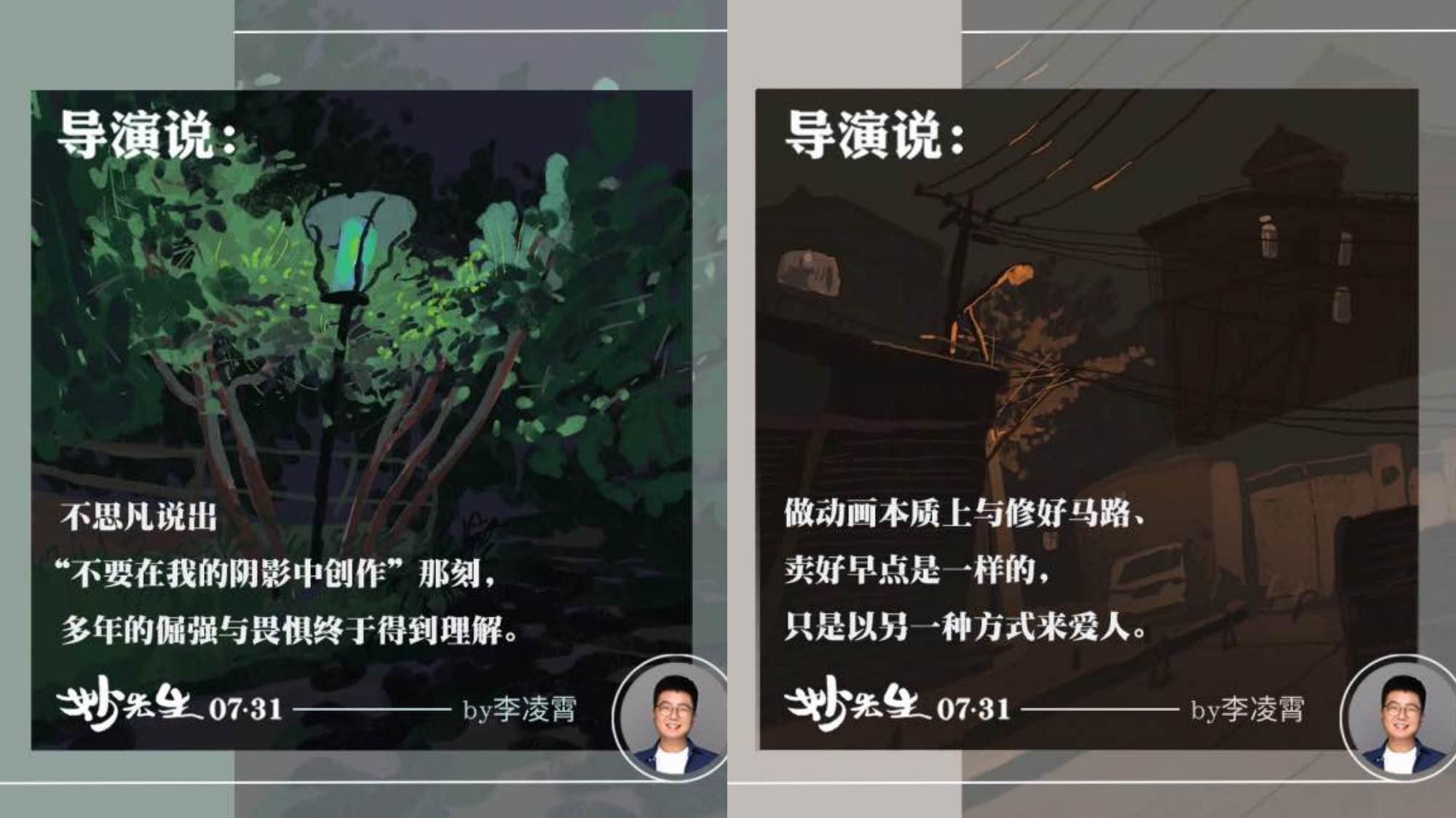 """为动画""""过劳肥""""50斤!电影《妙先生》曝导演特辑"""