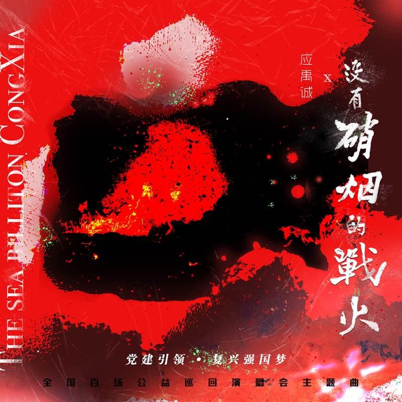 歌手演员应禹诚建军节温情献唱《没有硝烟的战火》
