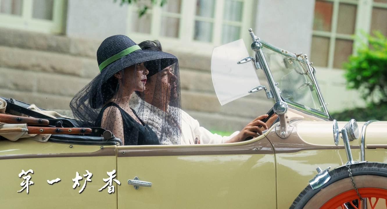 电影《第一炉香》首次爆剧照 入围第77届威尼斯电影节