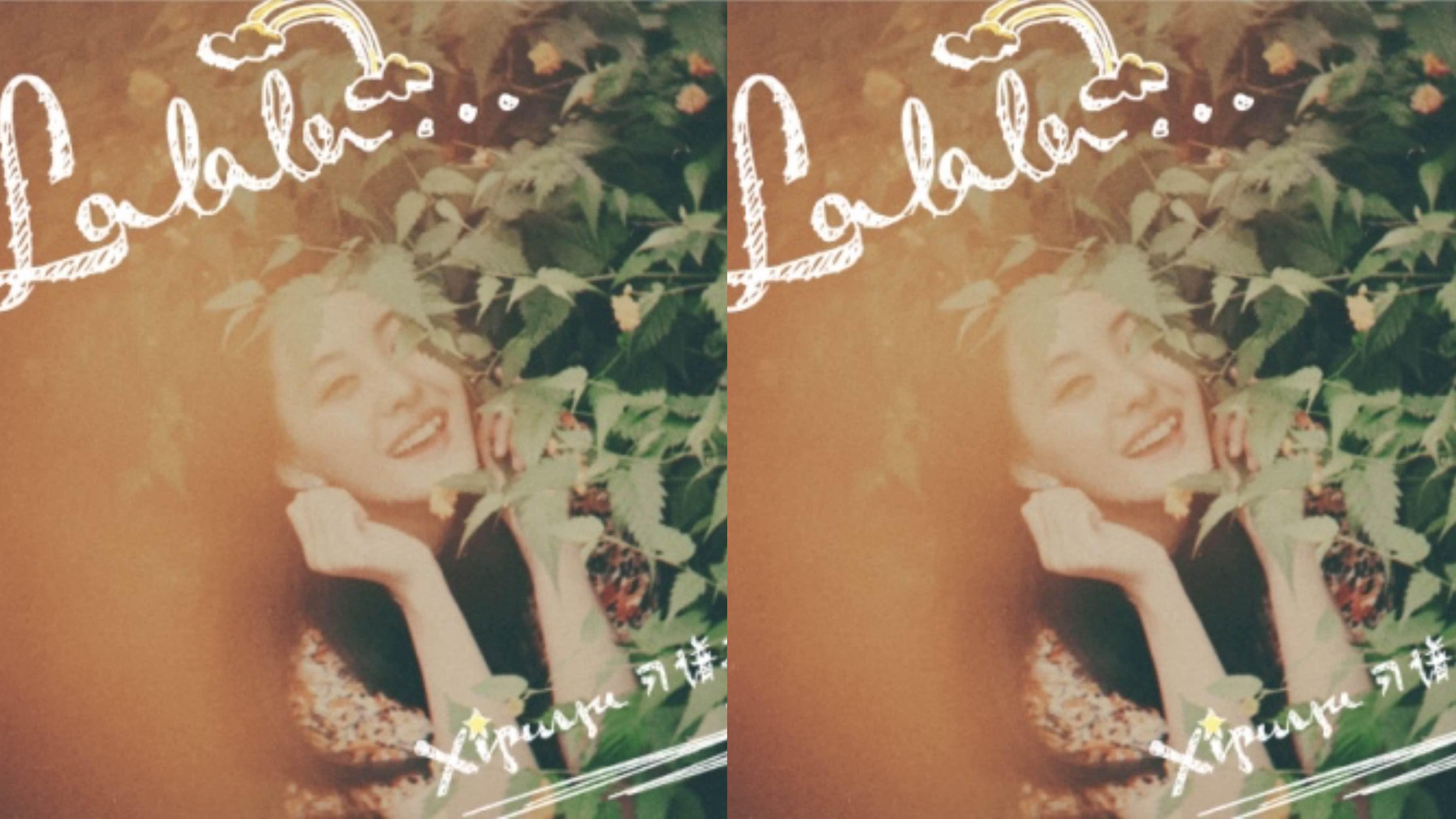 习谱予新歌《La La La》 清甜基调诠释肆意人生态度