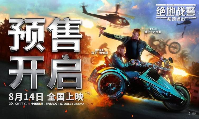 《绝地战警:疾速追击》曝终极预告 下周唯一好莱坞新片预售开启