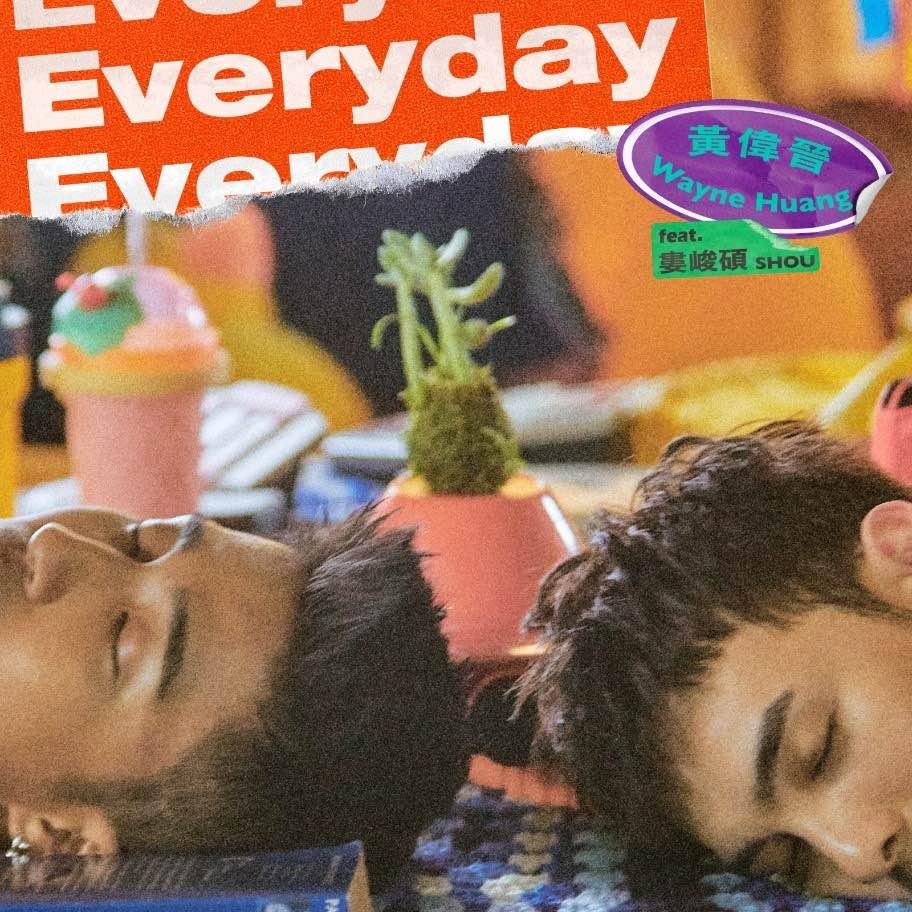 黄伟晋新歌《Everyday》看见生活的意义  对得起每一个everyday