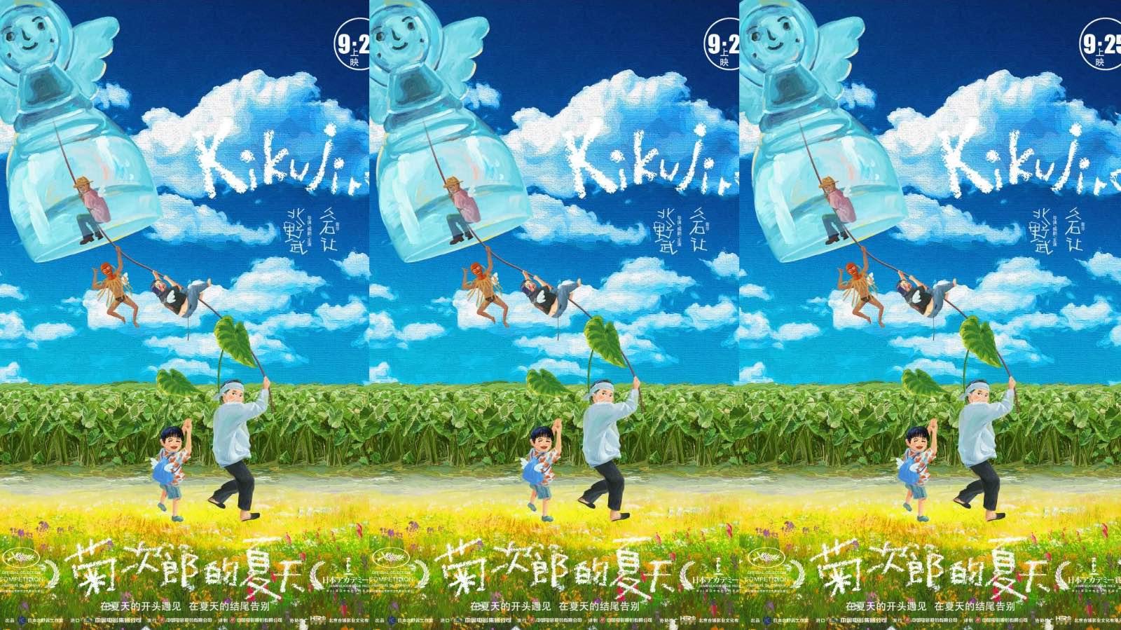 《菊次郎的夏天》定档9月25日曝双重惊喜,黄海操刀中国版海报定格夏日温情瞬间