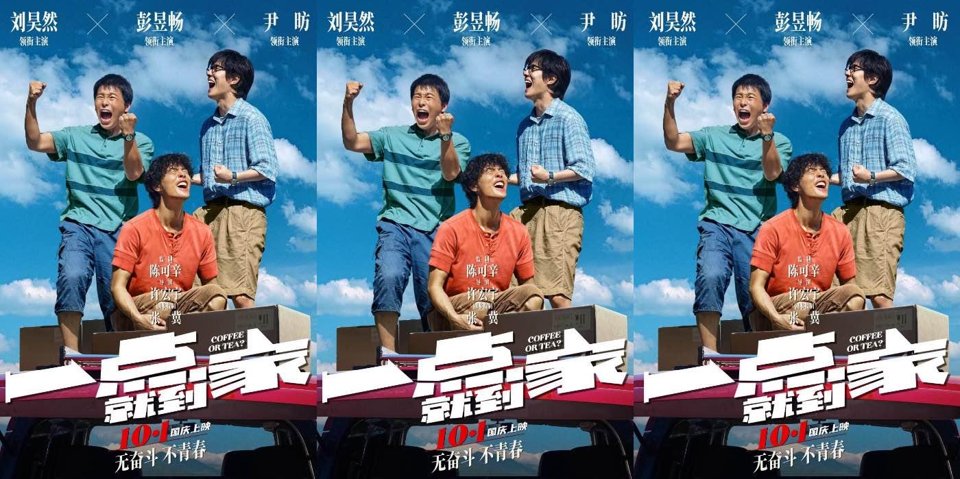 国庆电影《一点就到家》曝最新预告 青春励志点燃追梦赤子心