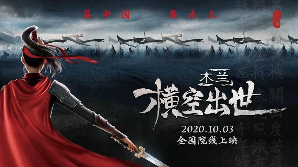 真中国真木兰 国漫电影《木兰:横空出世》最新定档10月3日