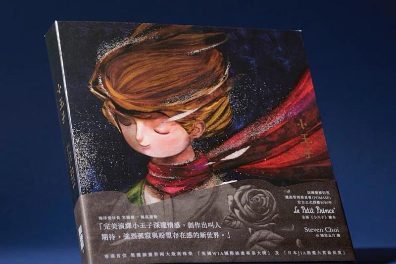 小王子盲盒第一弹《秘密の物语》首发成绩惊人,将开启第二波预售