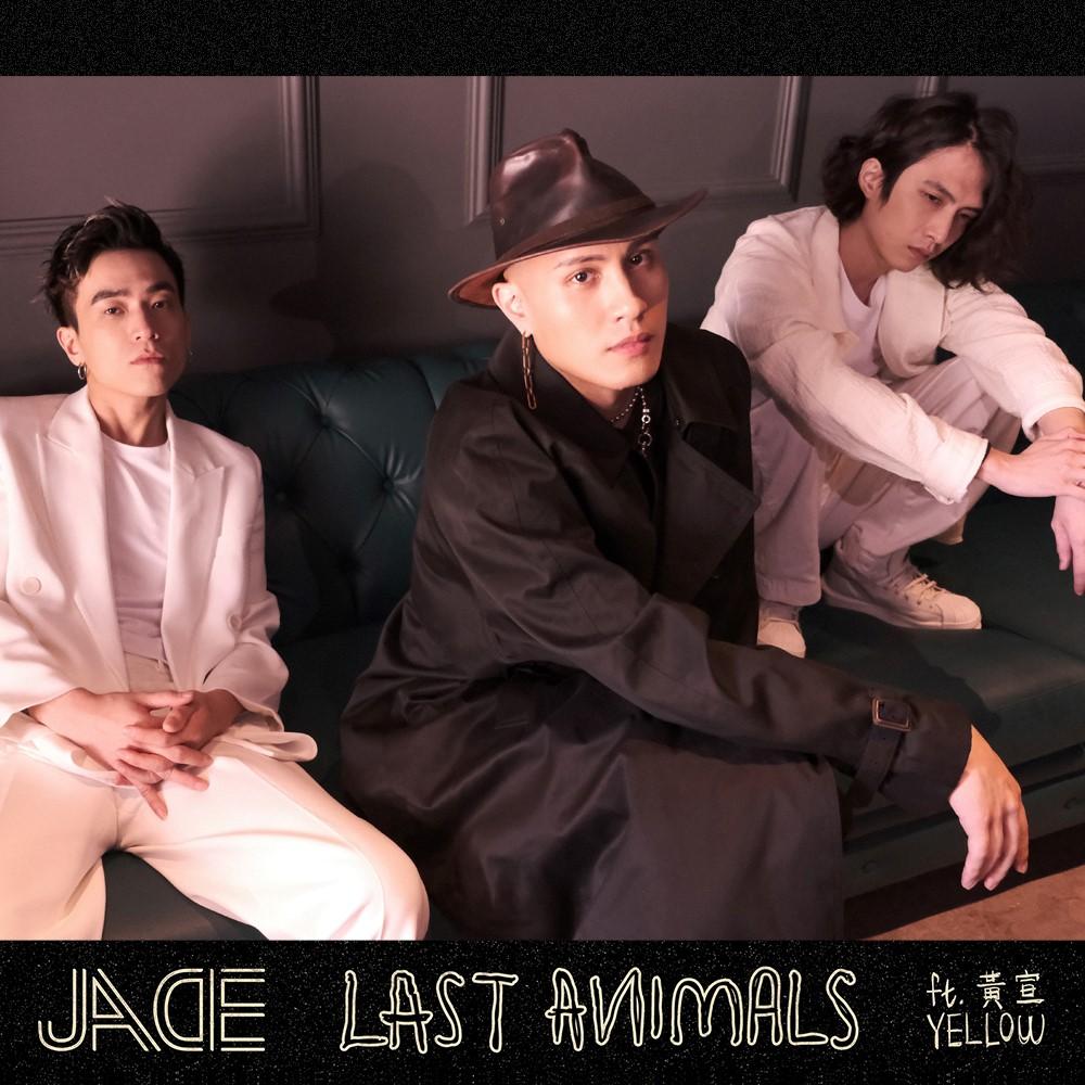 JADE全新单曲《Last Animals》上线 全新视角窥探物种原始本能