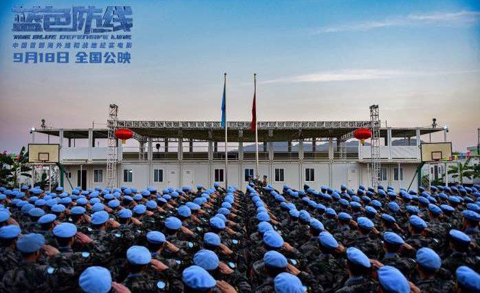 维和30年大国担当震撼人心  战地纪实电影《蓝色防线》今日上映