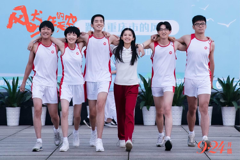 旅行团献唱《风犬少年的天空》主题曲  9.24彭昱畅领衔少年团点燃青春
