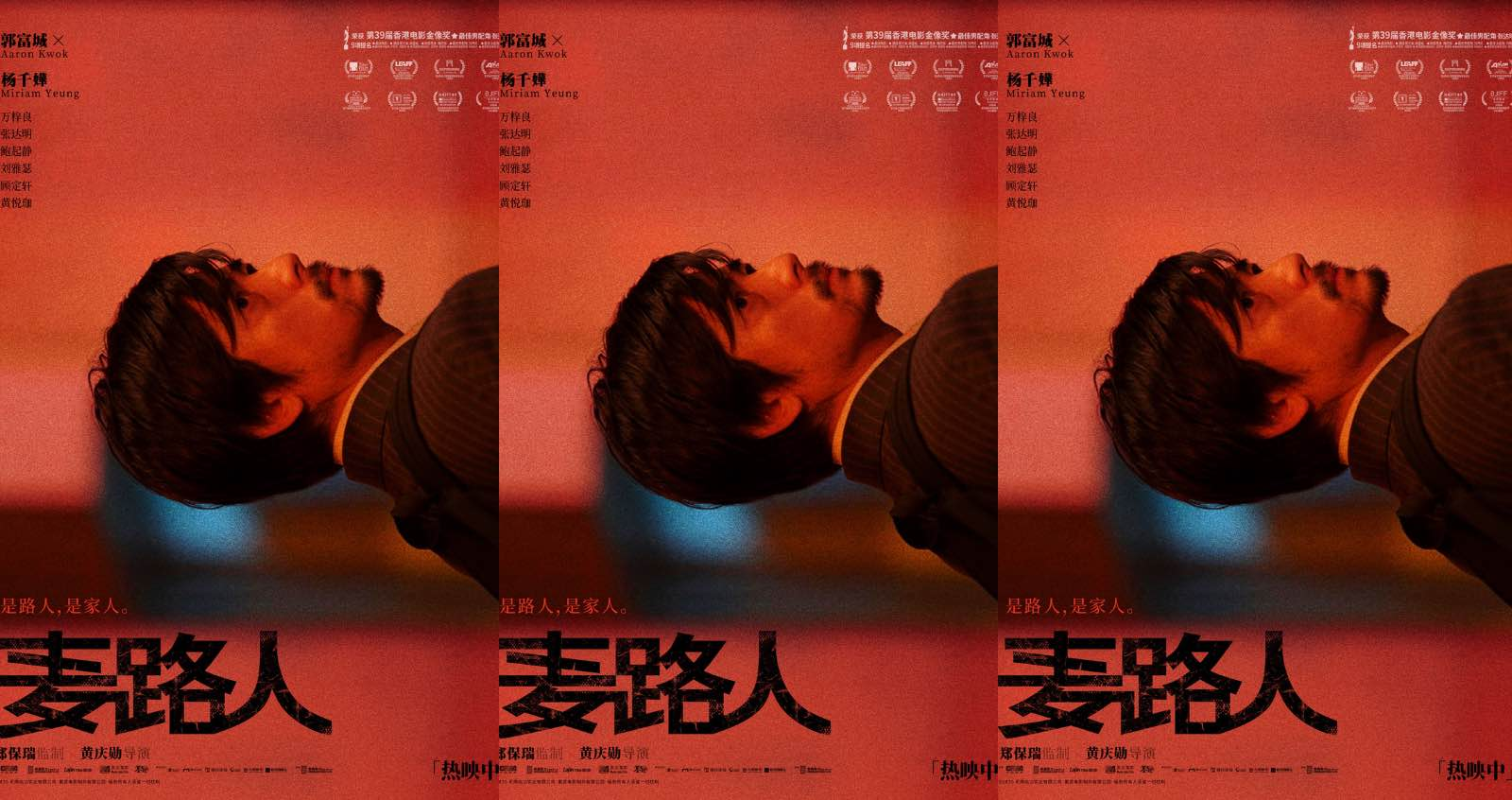 郭富城杨千嬅领衔金像奖获奖影片《麦路人》正在热映 影院全场观众泪光闪闪