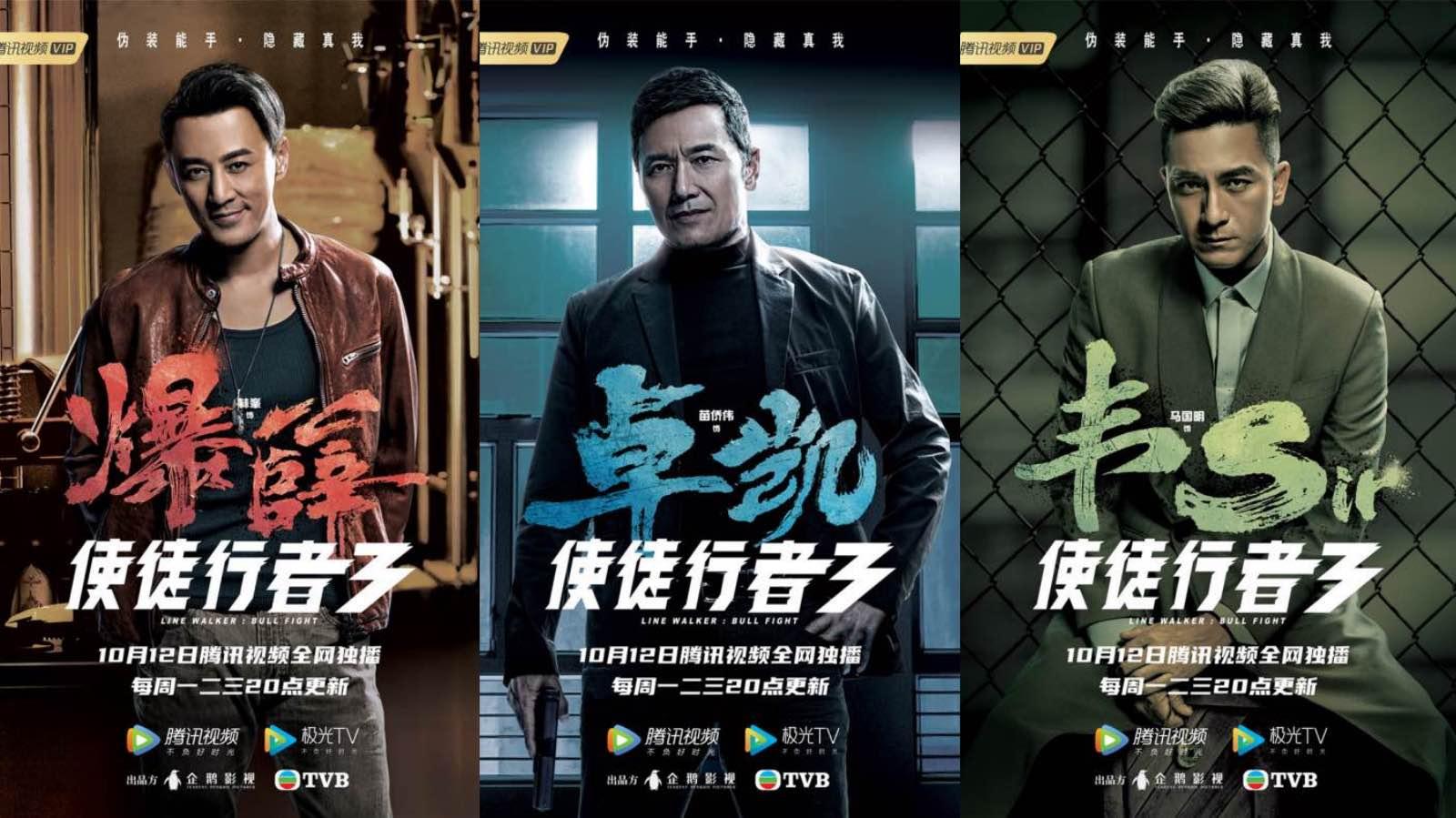 《使徒行者3》定档10月12日 林峯苗侨伟联手新面孔演绎巅峰反转