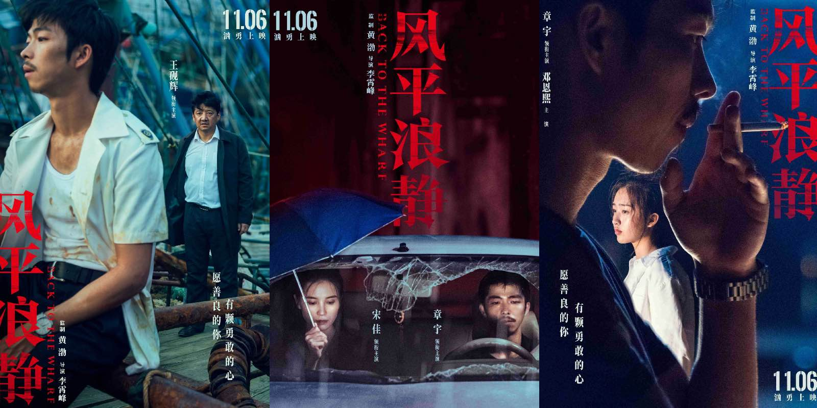 黄渤监制新片《风平浪静》今日平遥展映 大银幕接棒2020犯罪佳作浪潮