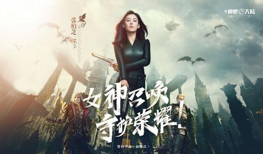 张柏芝《新神魔大陆》造型曝光 彰显守护女神魅力
