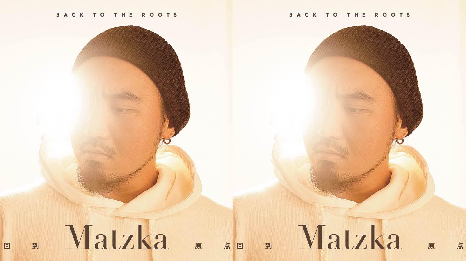 """Matzka 玛斯卡2020全新大碟今日发行  出道十年用音乐""""回到原点"""""""