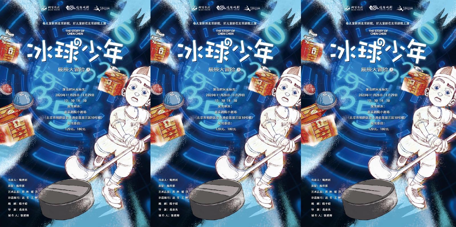 原创家庭音乐剧《辰辰大冒险2之冰球少年》暖心开票