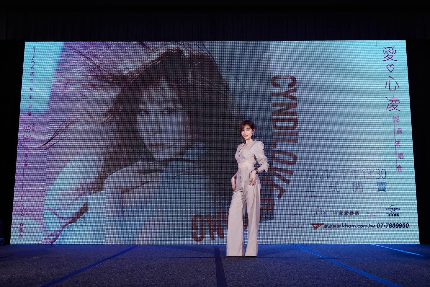 王心凌2021年小巨蛋开春第一唱  CYNDILOVES2SING爱‧心凌巡回演唱会旗舰版启动