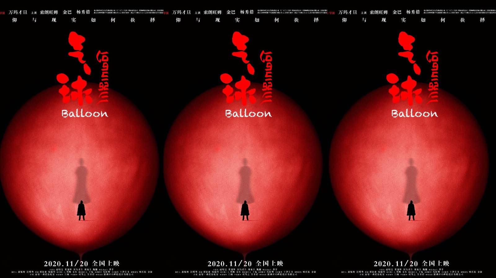 万玛才旦新作《气球》发布导演特别版海报 年度高口碑期待