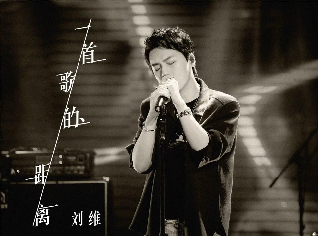 刘维《一首歌的距离》MV上线 跨越时空与过去重逢
